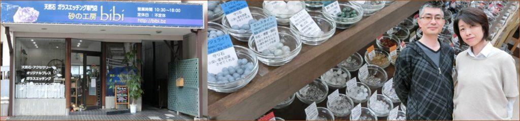 広島の天然石専門店 砂の工房bibi