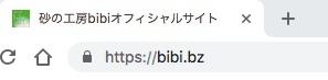 ssl化したbibiのアドレス