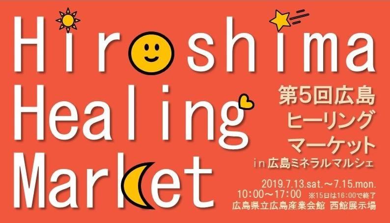 広島ヒーリングマーケット