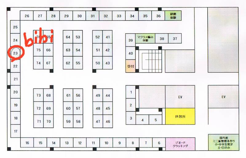 福岡ミネラルショーのブース番号は23です。