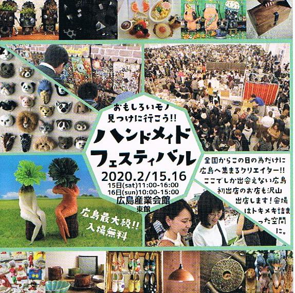 広島ハンドメイドフェスティバルは広島産業会館で開催されます。