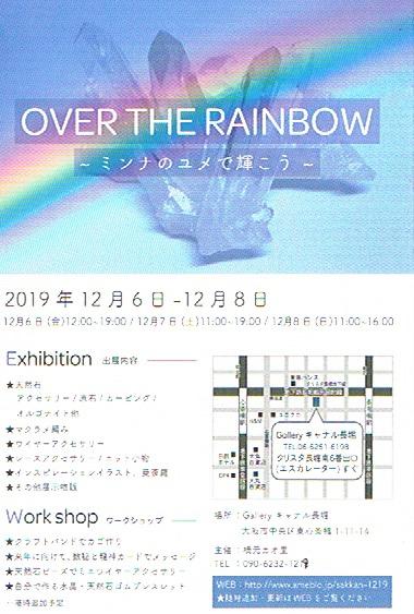 大阪で開催のOVER THE RAINBOW
