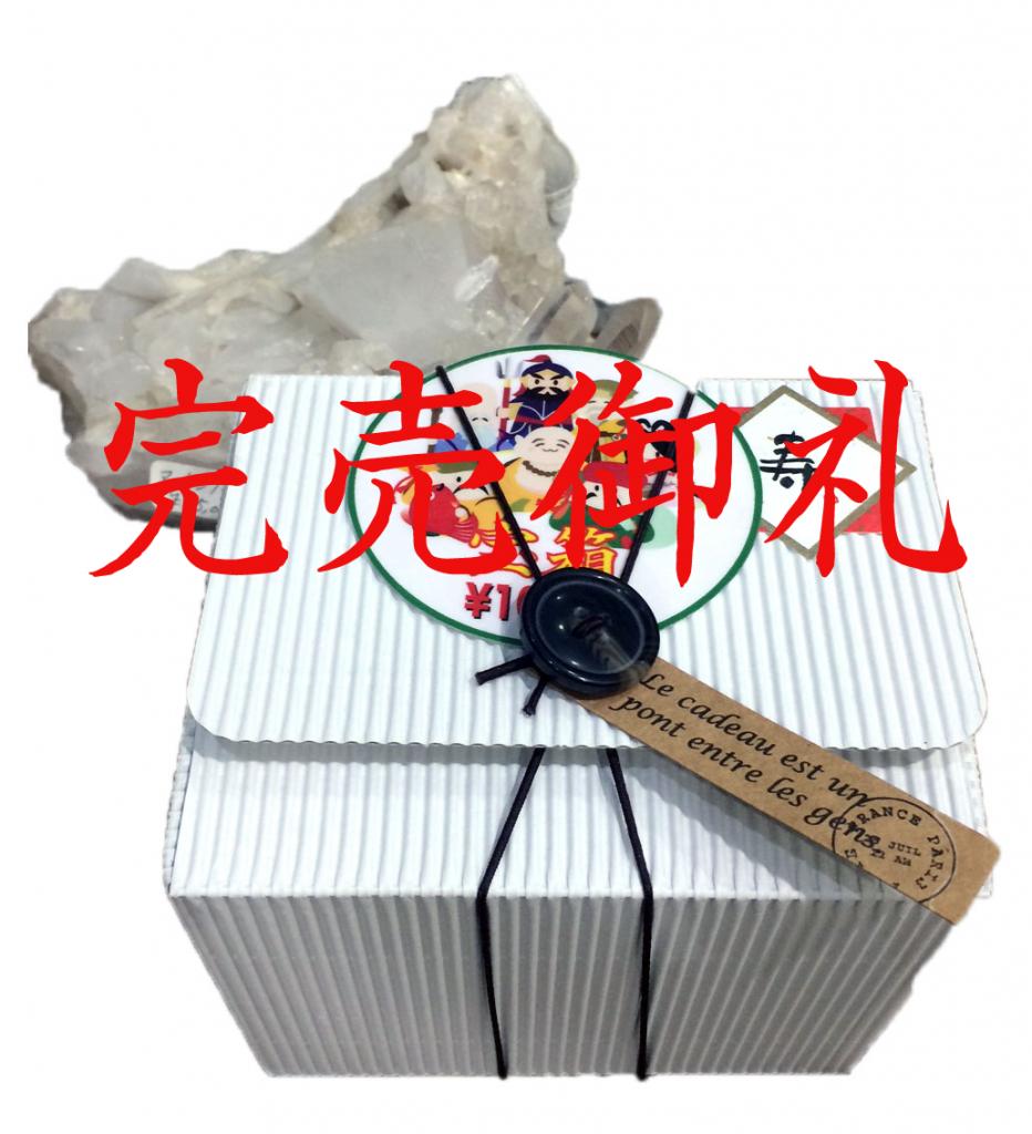 アーカンソー水晶の宝箱は完売致しました。